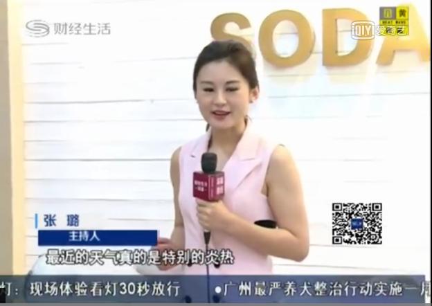 深圳电视台美女主持教你如何在家制作高颜值SODASODA气泡饮!