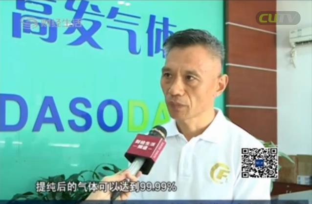 深圳电视台揭秘SODASODA气体充装站——高标准、抓安全、控品质